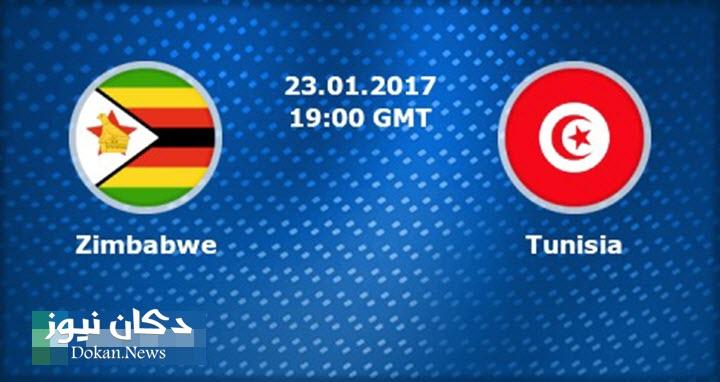 مباراة تونس وزيمبابوي اليوم وفرصة التأهل الأخيرة للمنتخب التونسي في الكان