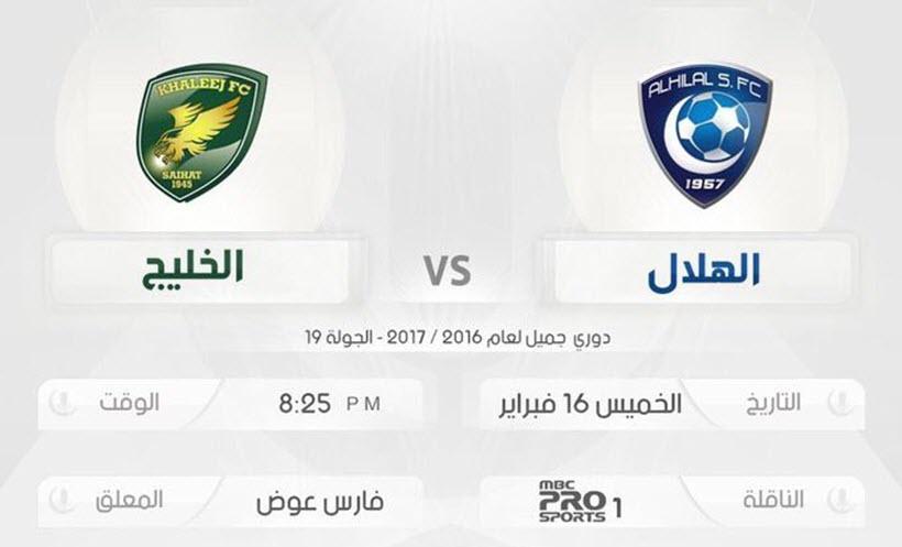 مباراة الهلال السعودي والخليج في إياب الاسبوع 19 من دوري جميل السعودي للمحترفين 2017