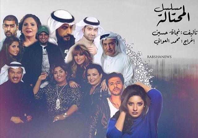 أوقات عرض مسلسل المحتالة في رمضان 2016 على تلفاز الكويت
