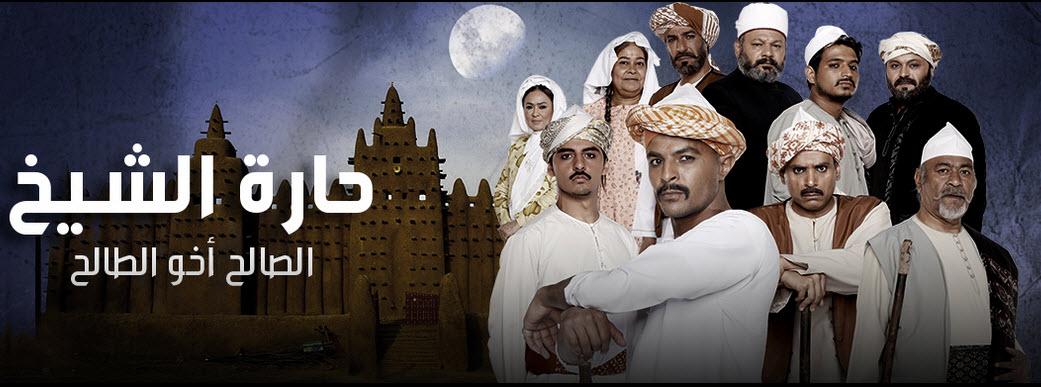 موعد حارة الشيخ ، أوقات عرض مسلسل حارة الشيخ الحجازي