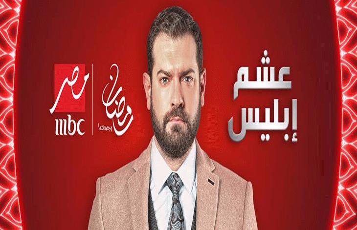مواعيد عرض مسلسل عشم ابليس على MBC MASR