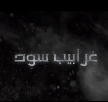 مواعيد عرض مسلسل غرابيب سود على MBC MASR