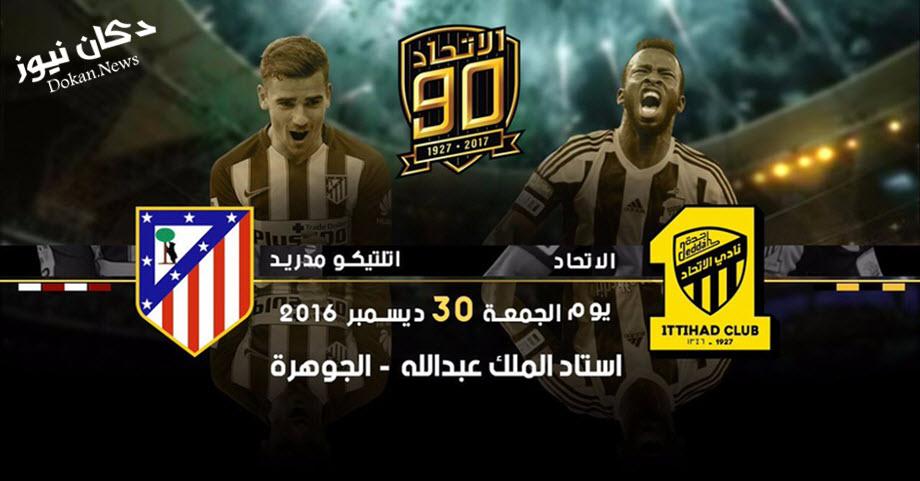 موعد مباراة الاتحاد واتلتيكو مدريد اليوم بمناسبة ذكرى 90 عام للنادي