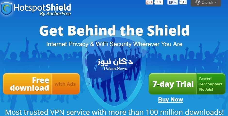 هوت سبوت شيلد 2017 للايفون للاندرويد للكمبيوتر مجاناً hotspot shield download