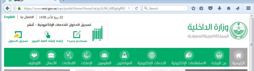 الخطوة الأولى: يتم الدخول على موقع وزارة الداخلية السعودية