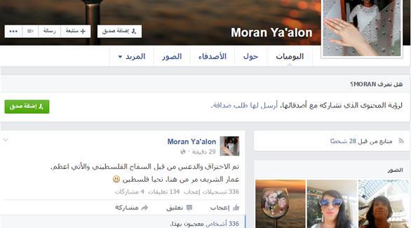 شاب فلسطيني يخترق حساب ابنة وزير الدفاع الإسرائيلي على الفيس بوك