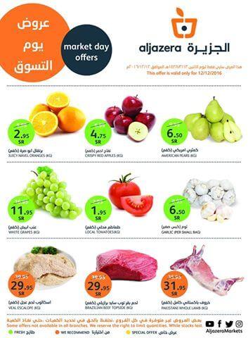 أحدث عروض أسواق الجزيرة السعودية اليوم الأثنين 12/12/2016 – مجلة عروض أسواق الجزيرة السعودية اليوم