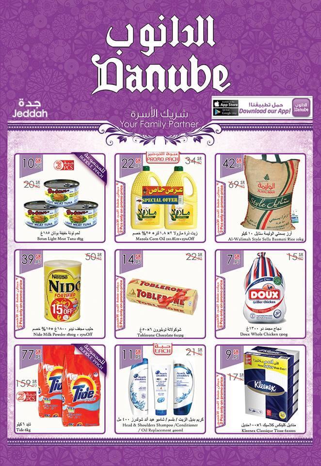 أحدث عروض أسواق الدانوب جدة السعودية اليوم الأربعاء 14/12/2016 – مجلة عروض الدانوب جدة اليوم