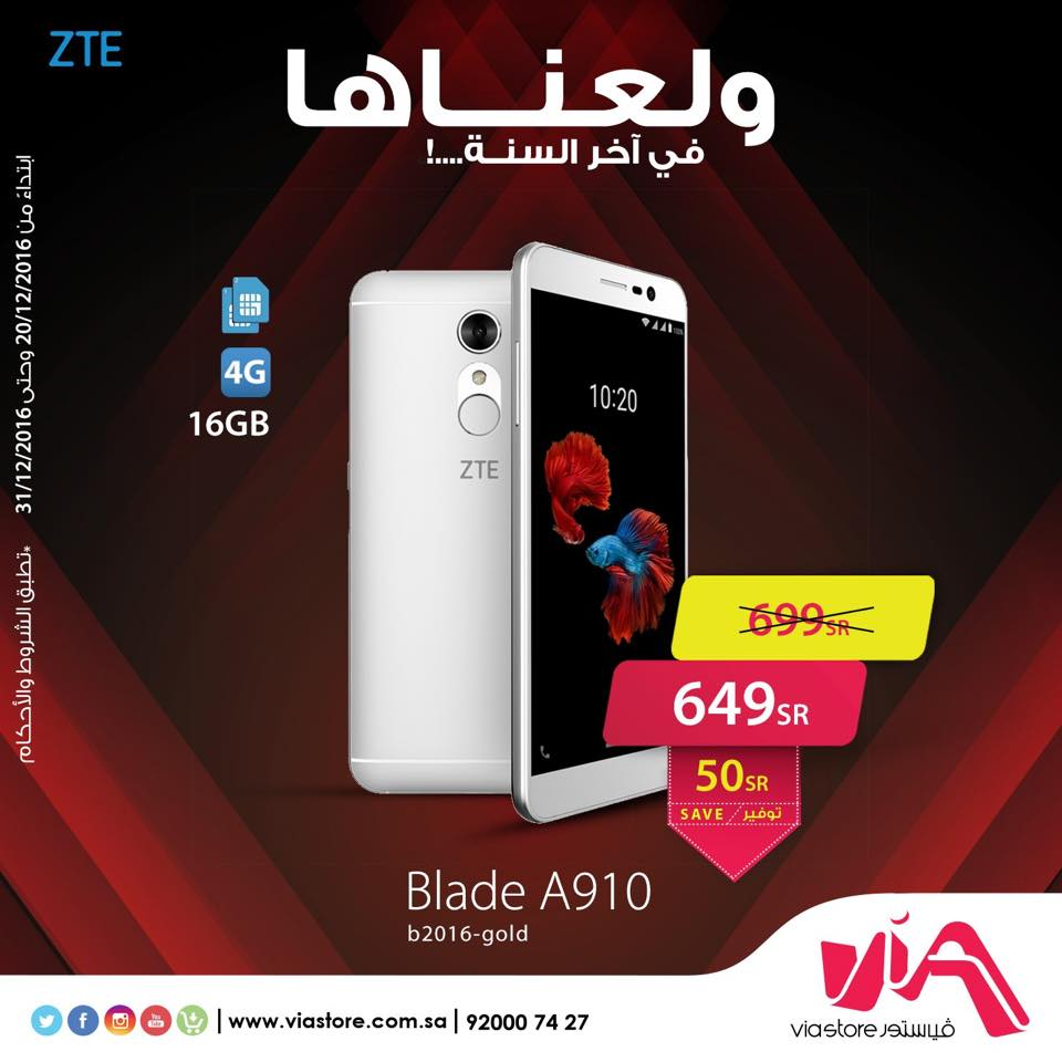 أحدث عروض فيا ستور السعودية على موبايلات ZTE – عروض نهاية العام من متجر فيا ستور السعودية