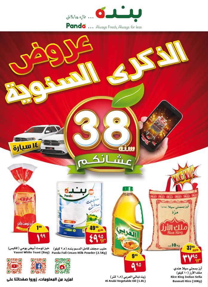 أحدث عروض أسواق بنده السعودية اليوم الخميس 29/12/2016 وحتى الأربعاء 4/1/2017