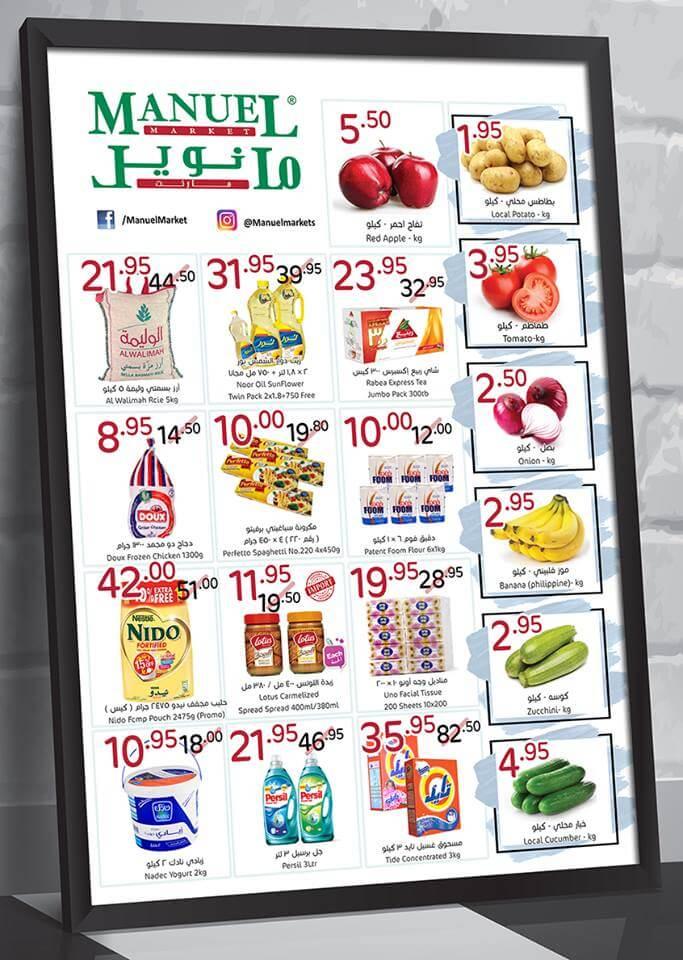 مجلة عروض أسواق مانويل جدة السعودية اليوم الأربعاء 7/12/2016 – أحدث عروض مانويل اليوم