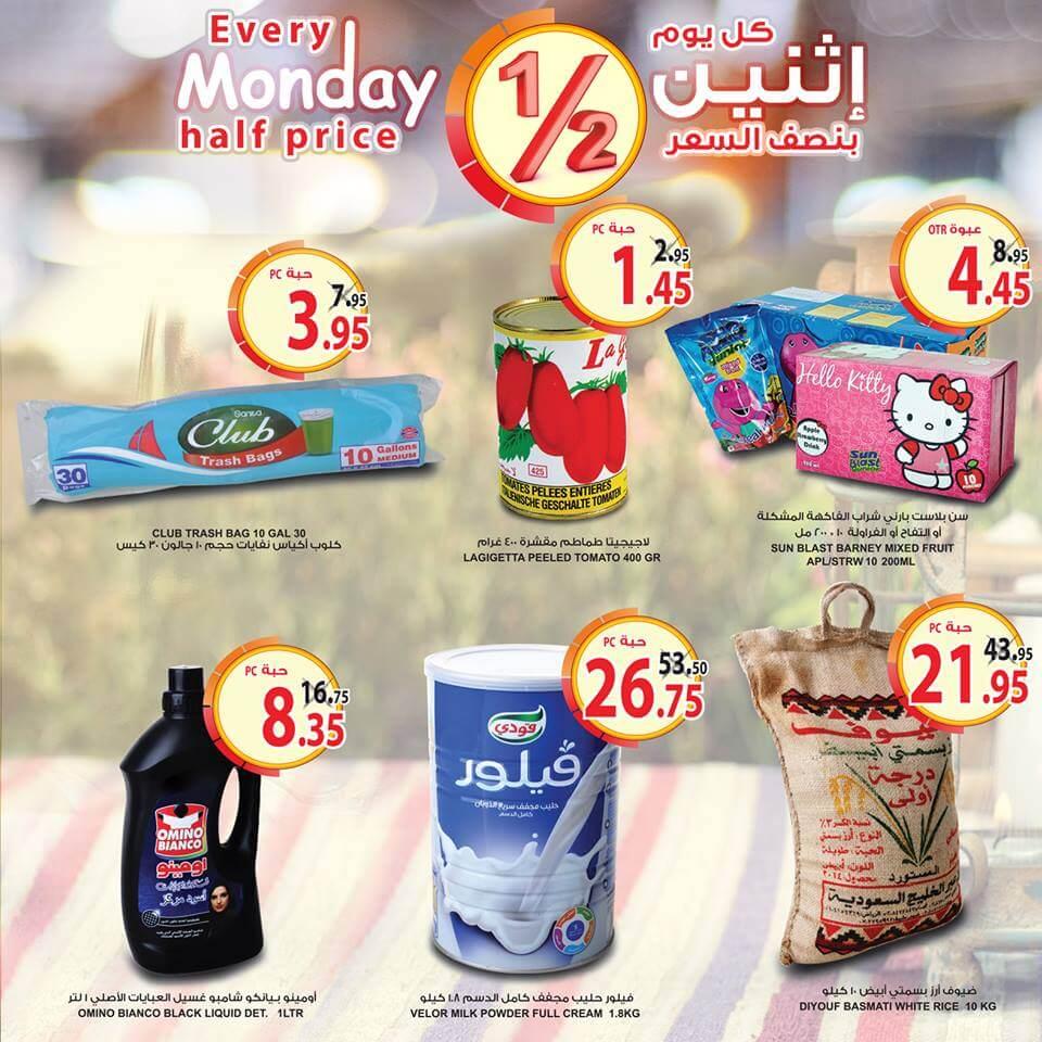 أحدث عروض أسواق المزرعة المنطقة الشرقية السعودية اليوم الأثنين 12/12/2016
