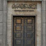 البنك المركزي المصري يقرر خفض أسعار الفائدة بنحو 150 نقطة أساس