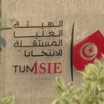 بدء الانسحابات من سباق الرئاسة التونسية المبكرة عقب الإعلان عن قائمة المرشحين الأولية