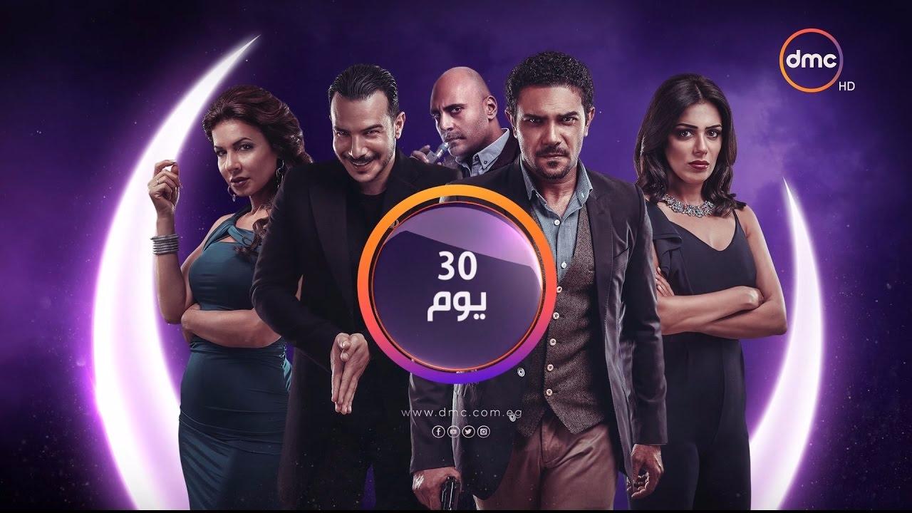مواعيد عرض مسلسل 30 يوم على DMC