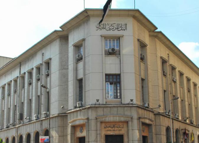 البنك المركزى المصري يعلن تراجع الاحتياطي النقدى من العملات الأجنبية