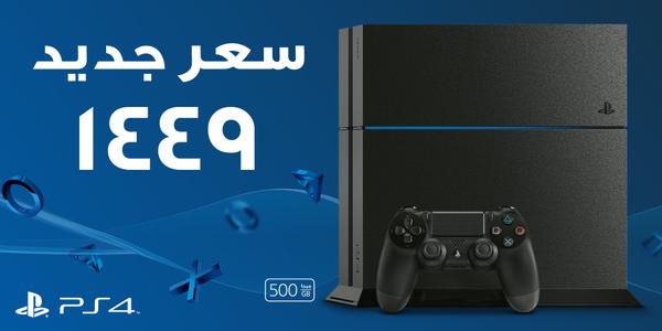 سوني تعلن عن تخفيض سعر Playstation 4 في السعودية إلى 1500 ريال