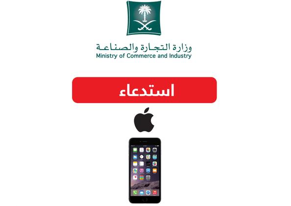 سحب 83 الف هاتف آيفون 6 بلس من السوق السعودي بسبب عيب مصنعي
