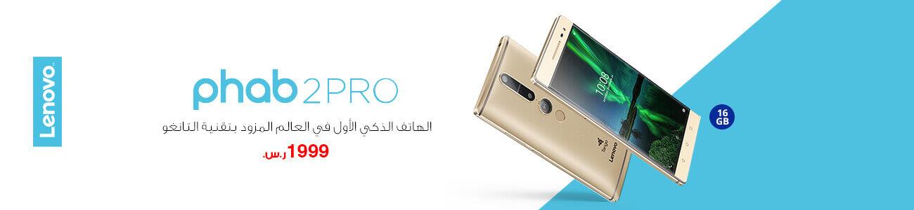أحدث عروض مكتبة جرير السعودية اليوم الأحد 11/12/2016 – تعرف على سعر جوال Lenovo Phab 2 Pro بعروض مكتبة جرير