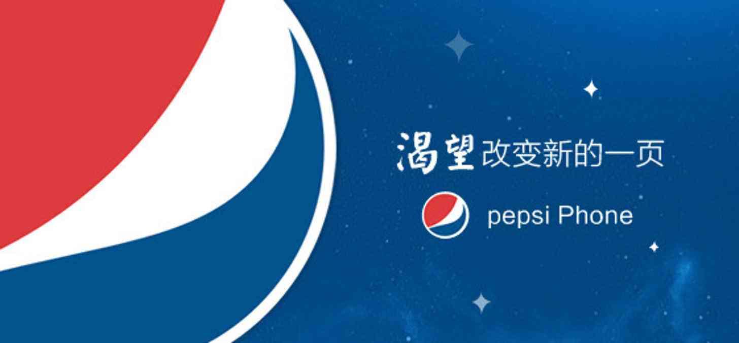 """تسريب مواصفات هاتف شركة بيبسي """"Pepsi P1"""""""