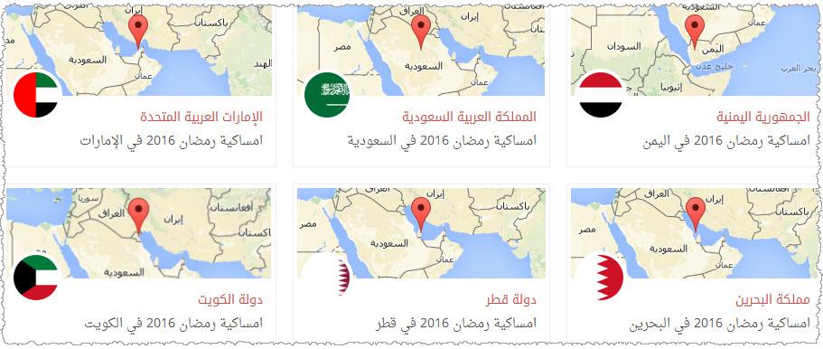 امساكية رمضان 2016 في جميع الدول العربية ، إمساكية شهر رمضان 1437